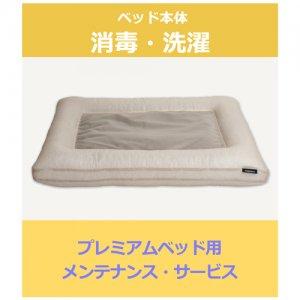 (プレミアムベッド用)ベッド本体の消毒・洗濯