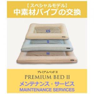 (プレミアムベッド2【スペシャルモデル】用)パイプの交換