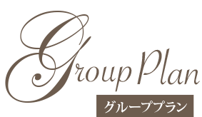 guestdress-group-rentalplan