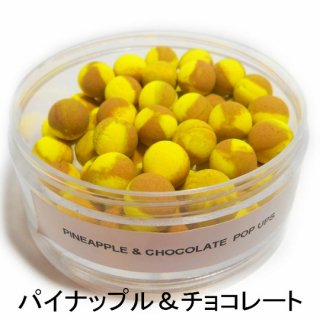 6. PINEAPPLE & CHOCOLATE  POP UPS 10mm