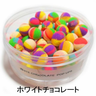 8. WHITE CHOCOLATE  POP UPS 10mm
