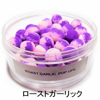 15. ROAST GARLIC  POP UPS 10mm