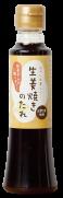生姜焼きのたれ(1本)