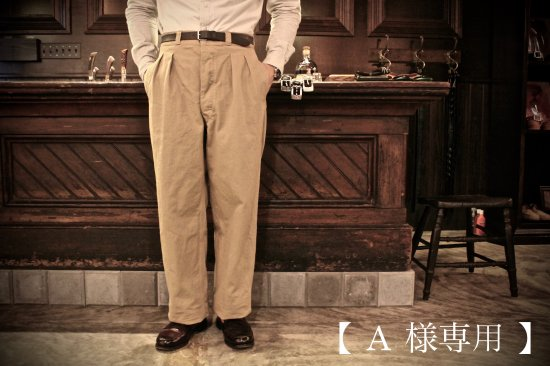 【 A 様 専用 】french army two tuck trousers