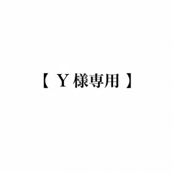 <img class='new_mark_img1' src='https://img.shop-pro.jp/img/new/icons47.gif' style='border:none;display:inline;margin:0px;padding:0px;width:auto;' />【 Y 様専用 】