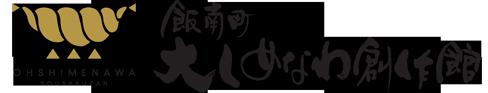 出雲大社観光のお帰りに、島根県飯石郡飯南町の大しめなわ創作館へ