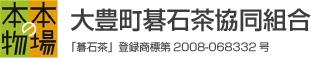 碁石茶公式サイト|「本場の本物」認定品!高知県大豊町碁石茶協同組合ネットショップ
