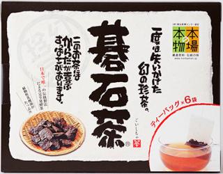 碁石茶ティーパック(9g/1.5g×6袋)