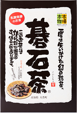大豊の碁石茶(50g) - 「本場の...