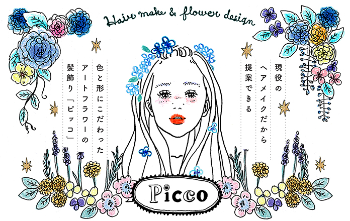 アートフラワー(造花)の髪飾り・花冠    Picco(ピッコ)