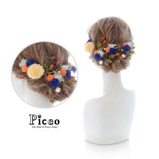 ヒペリカムとマムの可愛い和装用髪飾り(ブルー&オレンジ)