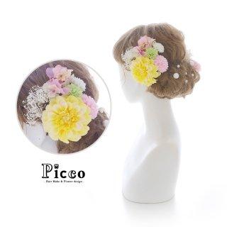 ミルキーイエローのダリアとマムと小花の髪飾りセット(パール付き)