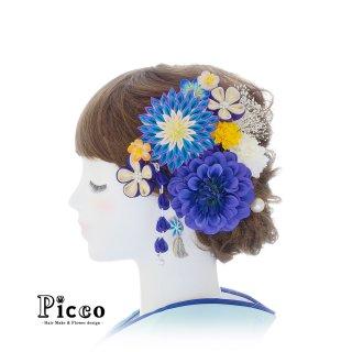 お揃いピアス付つまみ細工とダリアとマムの和装用髪飾りセット(ブルー)