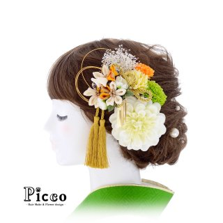 剣つまみ小花とダリアとマムの和装用髪飾りセット(イエローA)