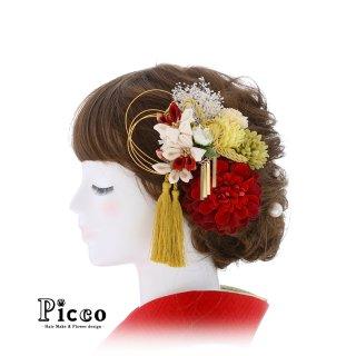 剣つまみ小花とダリアとマムの和装用髪飾りセット(レッドB)