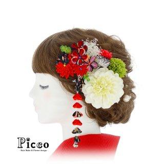 藤さがり付つまみ細工とダリアとマムの和装用髪飾りセット(レッドB)