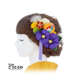 ちりめん花と玉飾りとマムの和装用髪飾りセット(パープル&イエロー)