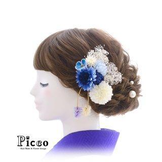 つまみ小花付きマム飾りとかすみ草の和装用髪飾りセット(ブルー)