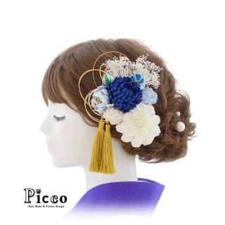 ブルー系マム飾りとダリアの和装用髪飾りセット