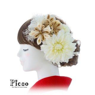 ベージュゴールドのつまみ細工とホワイトダリアの和装用髪飾りセット