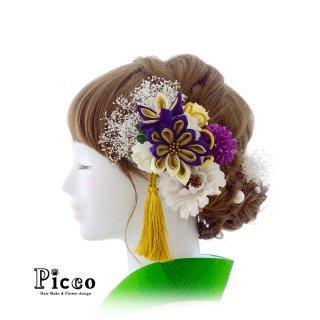 剣つまみ細工とダリアとマムの和装用髪飾りセット(パープル&ゴールド)