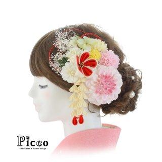 藤下がり付きつまみ細工とダリアとマムの和装用髪飾りセット(ピンク)