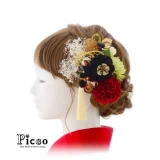 黒金つまみの花飾りとマムの和装用髪飾りセット