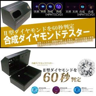 合成ダイヤモンドテスター<br>【一般販売価格商品】