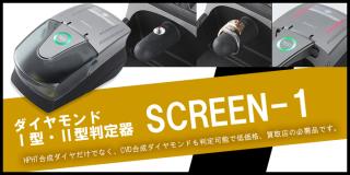 ダイヤモンド�型・�型判定器 SCREEN-1