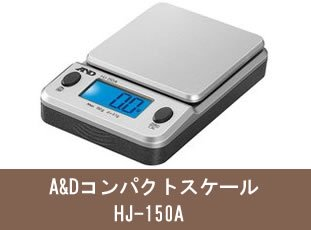 A&Dコンパクトスケール HJ-150A