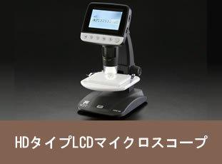 HDタイプLCDマイクロスコープ