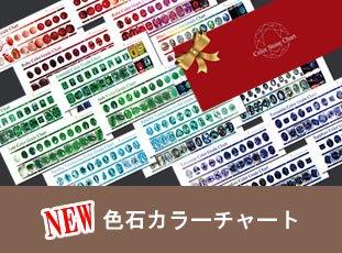 NEW 色石カラーチャート