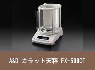 A&D カラット天びん FX-500CT
