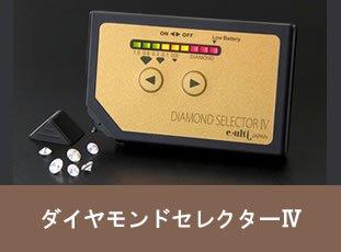 ダイヤモンドセレクター�