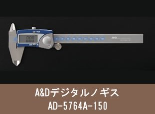 A&Dデジタルノギス AD-5764A-150