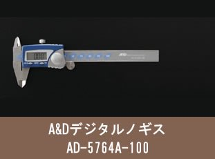 A&Dデジタルノギス AD-5764A-100