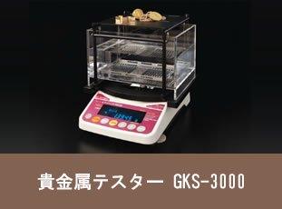 貴金属テスター GKS-3000