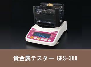 貴金属テスター GKS-300