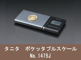 タニタ ポケッタブルスケール No.1479J