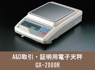 A&D取引・証明用電子天びん GX-2000R
