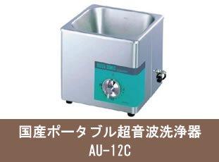 国産ポータブル超音波洗浄器 AU-12C