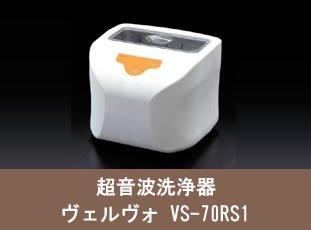 超音波洗浄器 VS-70RS1 ヴェルヴォ