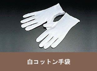白コットン手袋