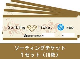 ソーティングチケット 1セット(10枚)