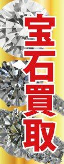 宝石買取のぼり【ダイヤモンド】
