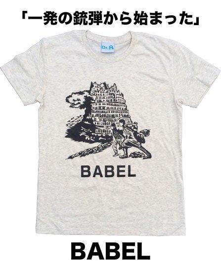 BABEL SALE価格3800円