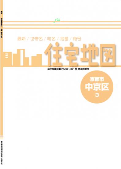 2017年 京都市 A4版 中京区