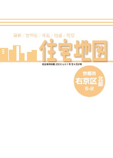 2016年 京都市 A4版 右京区(北部)