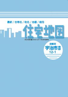 京都府 A4版 宇治市(南部)