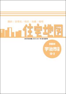 京都府 A4版 宇治市(北部)